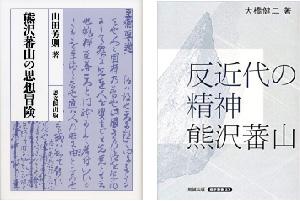 熊沢蕃山の著書