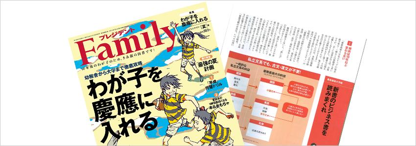 「プレジデントファミリー」2019年夏号でメガスタディの慶應対策が掲載されました