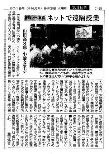 2019年9月2日 東奥日報 (朝刊)