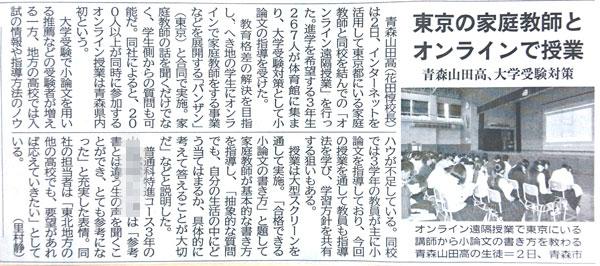 2019年9月2日 読売新聞 (朝刊)