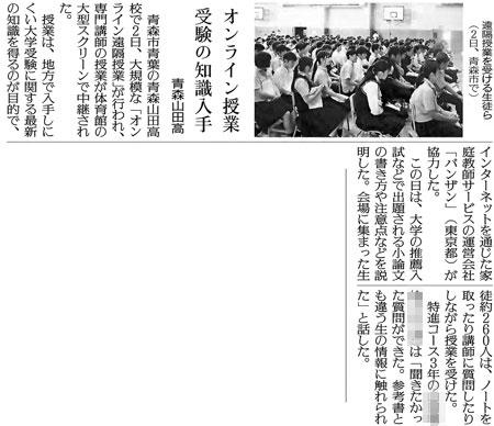 2019年9月2日 デーリー東北 (朝刊)