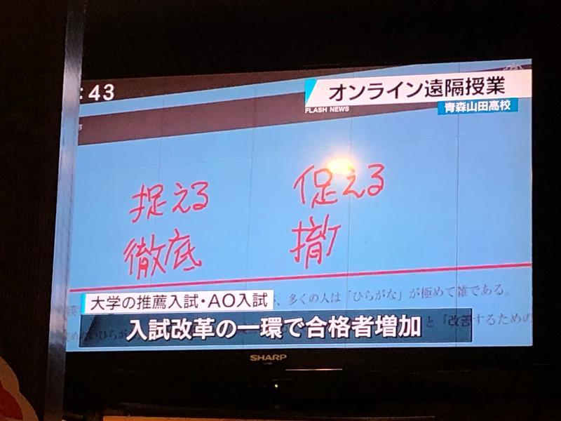 青森放送(RAB)でも、夕方のニュースに取り上げられました