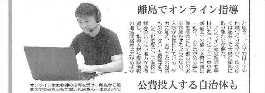 東京新聞に「教育格差是正にICTが光、離島でオンライン指導」と掲載されました