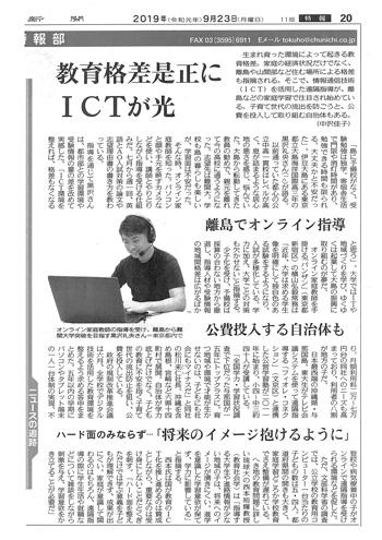 2019年9月2日 東京日報 (朝刊)