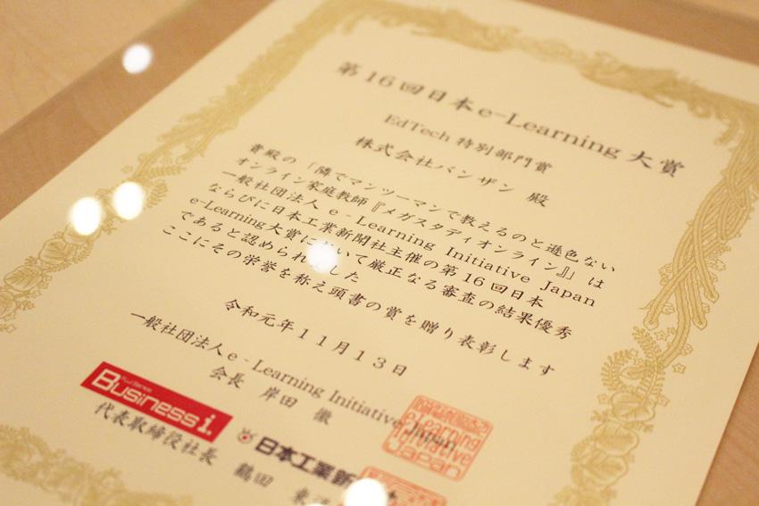 eラーニングアワードにて「EdTech特別部門賞」を受賞