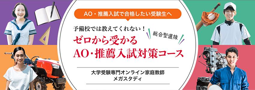日本初!「AO推薦入試対策」をオンライン双方向授業で開始