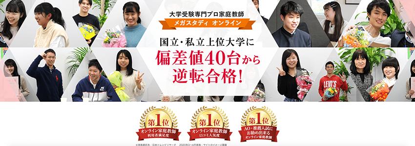 家庭教師メガスタディオンラインが『オンライン家庭教師』利用者満足度調査 No.1を獲得!