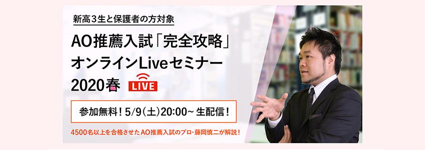 「AO・推薦入試 完全攻略Liveセミナー」無料生配信!