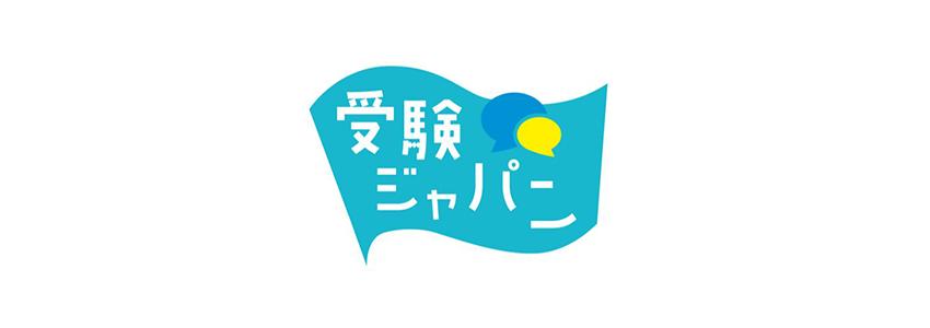 学びの未来を探求する新教育メディア「受験ジャパン」リニューアルオープン