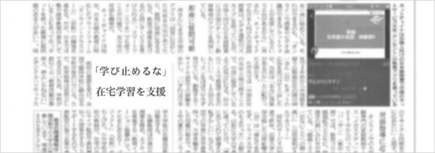 日経CAREER 価値ある大学「就職力ランキング2021」に取材記事が掲載されました