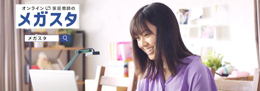 「オンライン家庭教師のメガスタ」8/1~TV CMの放送開始、質の高い教育を全国へ!