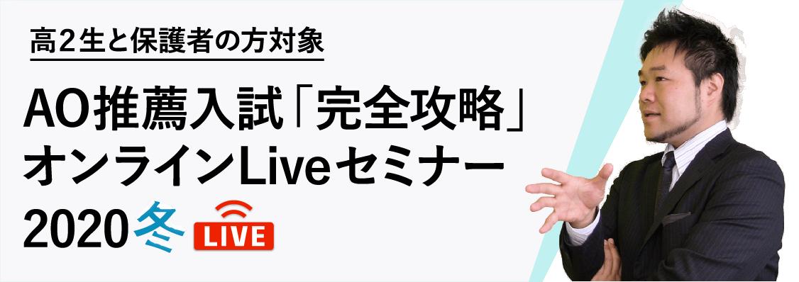 Live配信 AO推薦入試「完全攻略」オンラインLiveセミナー2020冬‗開催
