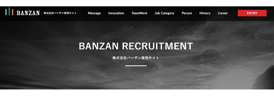「オンライン家庭教師のメガスタ」自社採用サイトを新規オープン!株式会社バンザン
