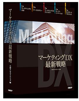 日経クロストレンド×日経BP 編集『マーケティングDX最新戦略』国内100の事例に選別、掲載されました