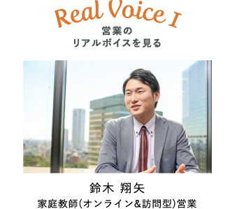 realvoice1