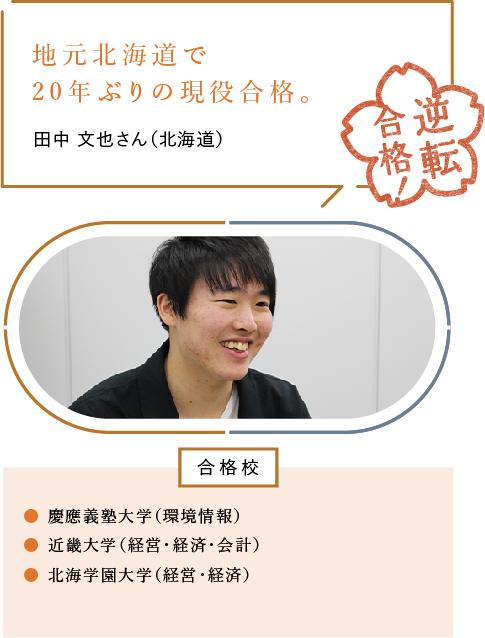 地元北海道で20年ぶりの現役合格。田中 文也さん(北海道)
