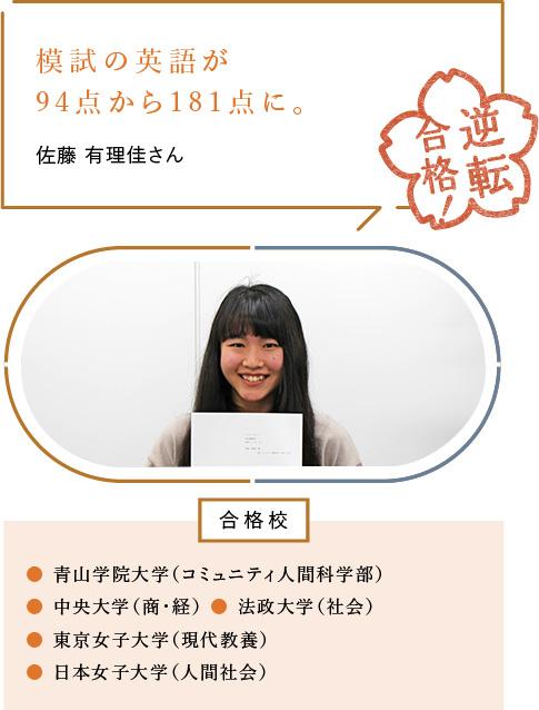 模試の英語が94点から181点に。佐藤 有理佳さん